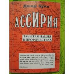 Ассирия: Забытая нация в Пророчестве (1998)