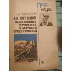 Ал-Хорезми - выдающийся математик и астроном средневековья (1983)