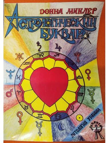 Астрологический букварь (2000)