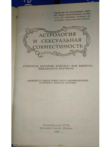 Астрология и сексуальная совместимость (1992)