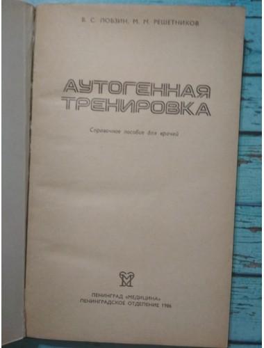 Аутогенная тренировка (1986)