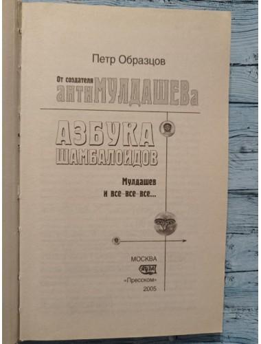 Азбука шамбалоидов (2005)
