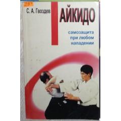 Айкидо начинающему (1993)