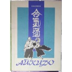 Айкидо (1990)