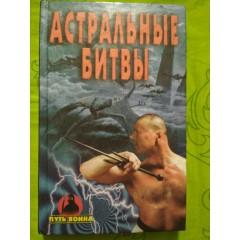 Астральные битвы (1999)