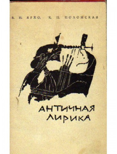 Античная лирика (1967)