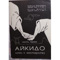 Айкидо: Шаги к мастерству (ч. 1) (1993)