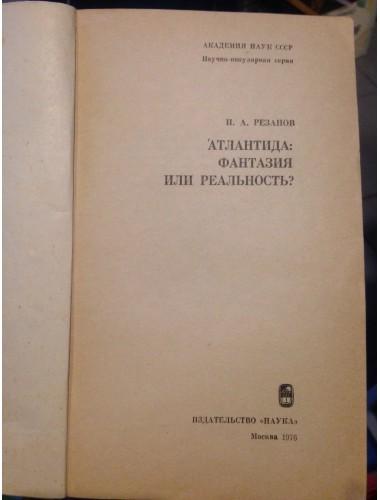 Атлантида: Фантазия или реальность? (1976)