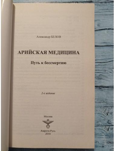 Арийская медицина: Путь к бессмертию (2010)