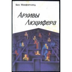 Архивы Люцифера (1993)
