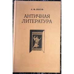 Античная литература (2008)