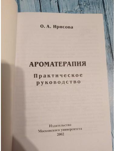 Ароматерапия: Практическое руководство (2002)