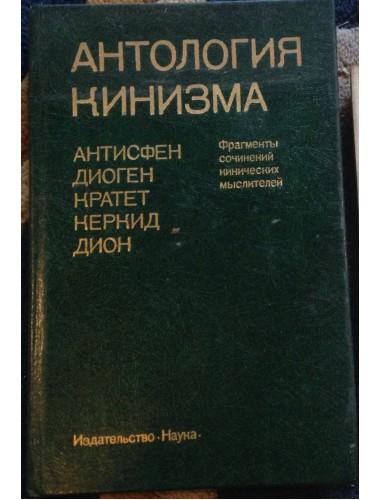 Антология кинизма (1984)
