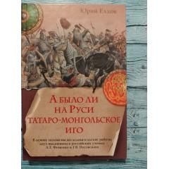 А было ли на Руси татаро-монгольское иго (2008)