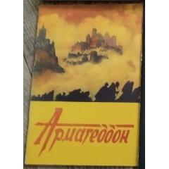 Армагеддон (1991)