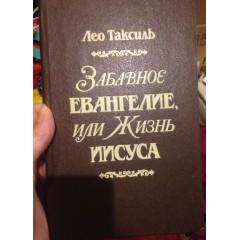 Забавное Евангелие, или Жизнь Иисуса (1989)