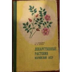 Лекарственные растения Марийской АССР (1975)