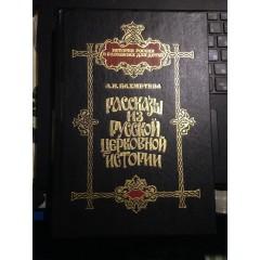 Рассказы из русской церковной истории (1995)