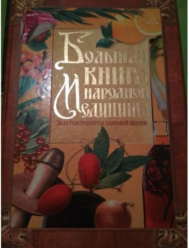 Большая книга народной медицины: Золотые рецепты здоровой жизни (2010)