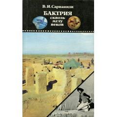 Бактрия сквозь мглу веков (1984)