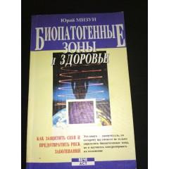 Биопатогенные зоны и здоровье (1998)