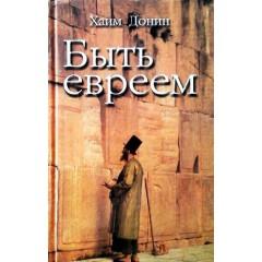 Быть евреем (1999)