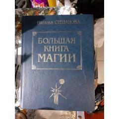 Большая книга магии (2005)
