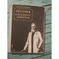 Бехтерев в Петербурге-Ленинграде (1979)