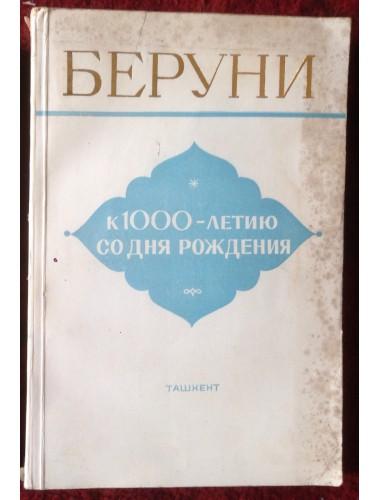 Беруни (Сборник статей к 1000-летию со дня рождения) (1973)