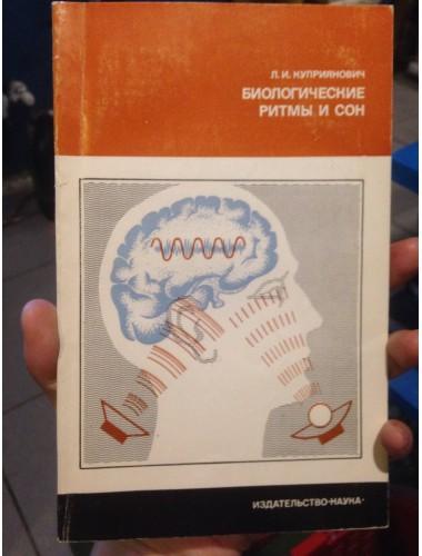 Биологические ритмы и сон (1976)