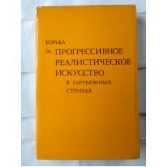 Борьба за прогрессивное реалистическое искусство в зарубежных странах (1975)