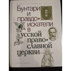 Бунтари и правдоискатели в русской православной церкви (1991)