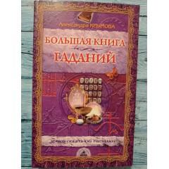 Большая книга гаданий (2004)