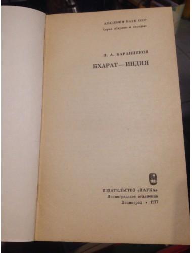Бхарат - Индия (1977)