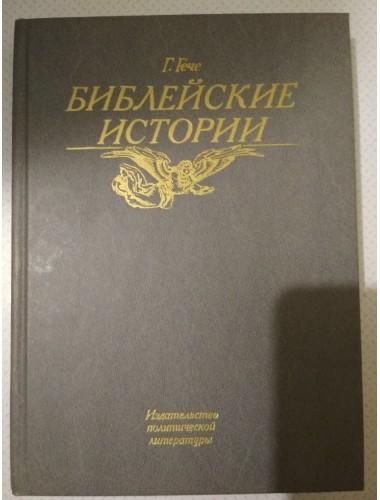 Библейские истории (1990)