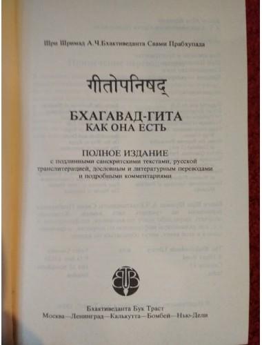 Бхагавад-гита как она есть (карманное издание) (1991)