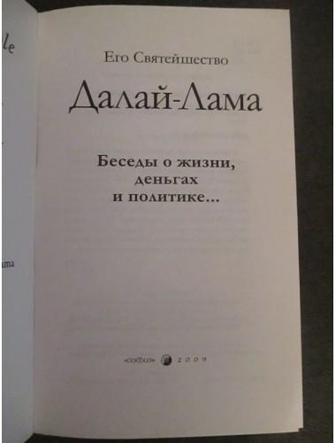 Беседы о жизни, деньгах и политике... (2009)