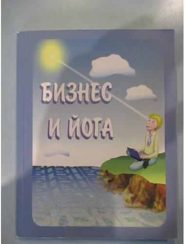 Бизнес и йога (2007)