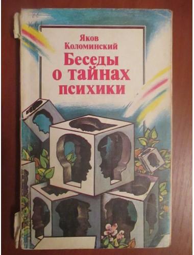 Беседы о тайнах психики (1990)