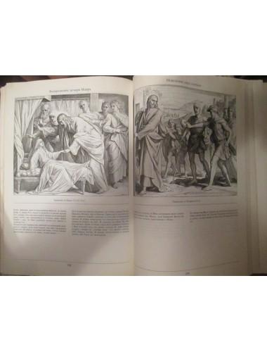 Библия в иллюстрациях Юлиуса Шнорр фон Карольсфельда (1992)