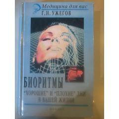 """Биоритмы: """"Хорошие"""" и """"плохие"""" дни в вашей жизни (2000)"""