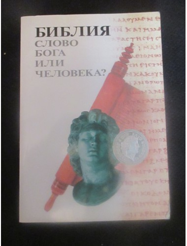 Библия: Слово бога или человека? (1998)