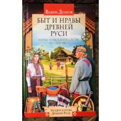 Быт и нравы Древней Руси (2007)