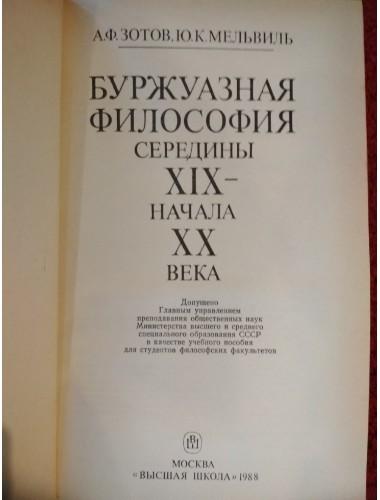 Буржуазная философия середины XIX - начала XX века (1988)