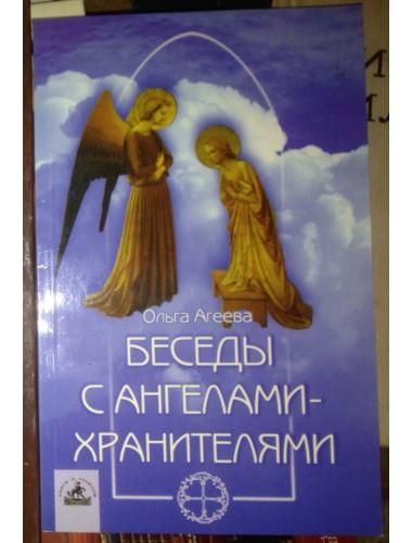 Беседы с ангелами-хранителями (2003)