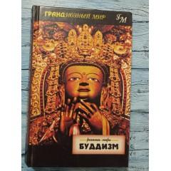 Буддизм (2001)
