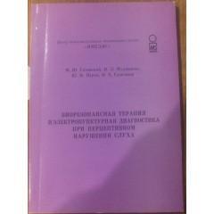 Биорезонансная терапия и электропунктурная диагностика при перцептивном нарушении слуха (2005)