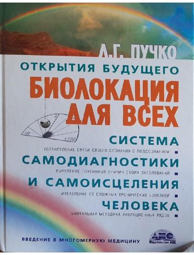 Биолокация для всех (2009)