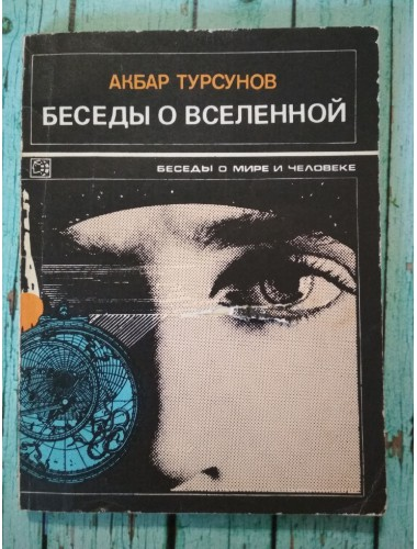 Беседы о Вселенной (1984)
