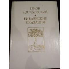 Библейские сказания (1975)